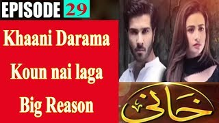Khaani Episode 29 - Har pal Geo - last Episode Khaani why not telecast?