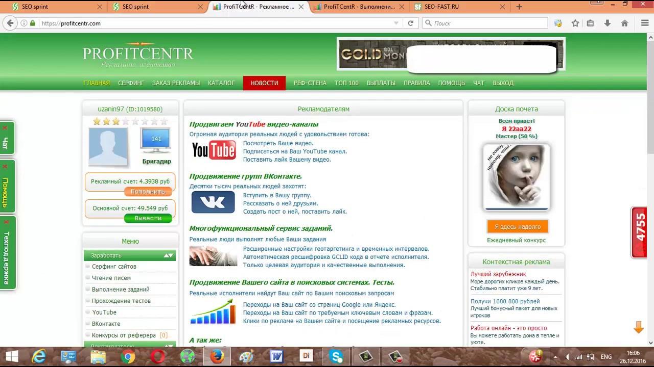 Как легко и быстро заработать на Seosprint 1000 рублей в ден