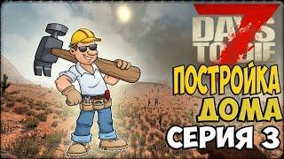 7 Days to Die   The Survival - Постройка Дома[#3]