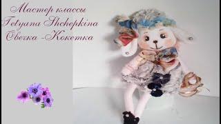 Как сделать мягкую игрушку Овечку своими руками Мастер класс..Oveja de tela  2ч