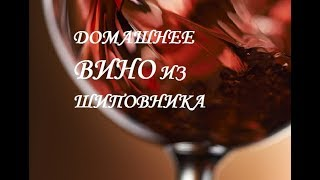 Вкуснейшее домашнее вино из шиповника.