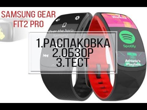 Полный обзор и сравнение Samsung gear fit 2 pro