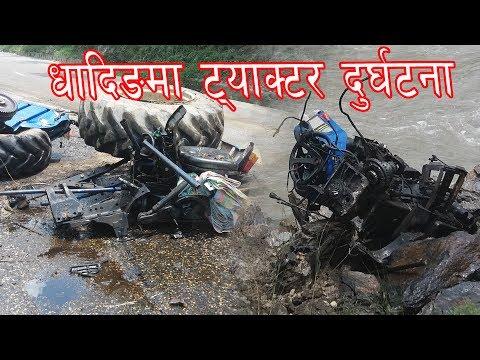 धादिङमा ट्याक्टर दुर्घटना । Accident in Benighat Rorang Rural Municipality  Dhading Nepal