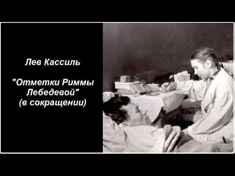 """Л. Кассиль """"Отметки Риммы Лебедевой"""" (в сокращении)"""