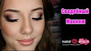 Свадебный макияж / Bridal makeup  ВЫПУСК 3
