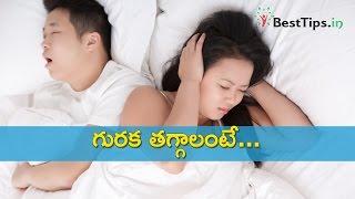 Effective Remedies to Get Rid of Snoring   గురక తగ్గాలంటే ఇలా చేస్తే చాలు