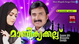 മാനത്തെ ഷംസ്....Malayalam Mappila Pattukal   Manikyakallu   Malayalam Mappila Songs