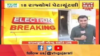 Gujarat By Election 2019: Radhanpur માં 5 વાગ્યા સુધીમાં 49.87 ટકા મતદાન નોંધાયું | VTV Gujarati