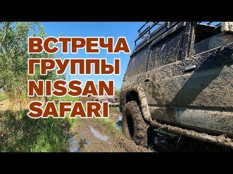 Встреча группы Nissan Safari (Якутск)