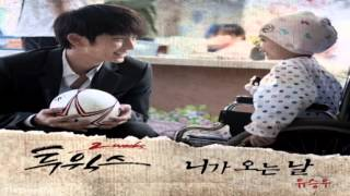 Yoo Seung Woo - The Day You Come (니가 오는 날) Two Weeks OST Part.3 - Stafaband