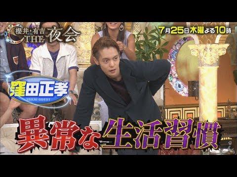 櫻井翔(嵐) 櫻井・有吉THE夜会 CM スチル画像。CM動画を再生できます。