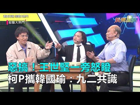 惡搞!王世堅一旁怒瞪 柯P攜韓國瑜:九二共識|三立新聞網SETN.com
