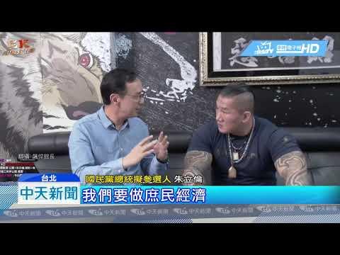 20190521中天新聞 朱立倫會館長 「我們不一樣」妙喻兩岸
