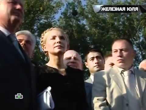 Смотреть фильм о юлии тимошенко