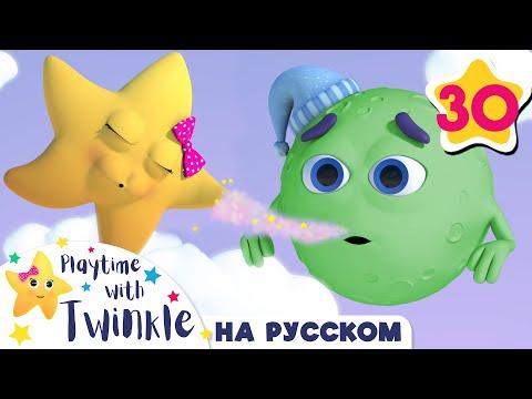 Твинкл и Луна учат цвета | Учимся вместе с Твинкл | @Little Baby Bum - Мои первые уроки  | Twinkle