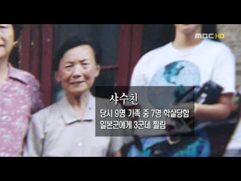 난징 대학살 1부 잊혀진 홀로코스트