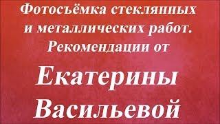 Фотосъёмка стеклянных и металлических работ. Университет Декупажа. Екатерина Васильева