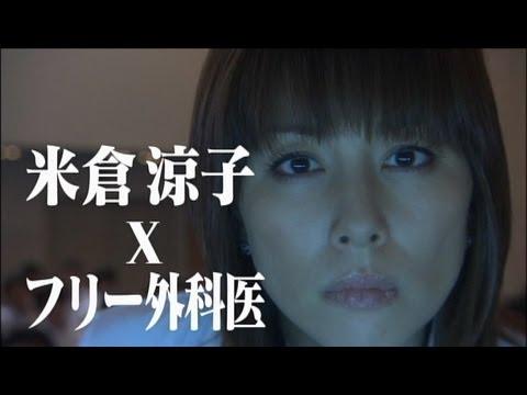 【ドラマ】ドクターX第11話 最終回 : あ!ドラマ見逃した!!