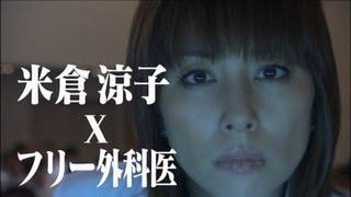 2012年10月18日スタートの米倉涼子主演・新ドラマ「ドクターX」の魅力...