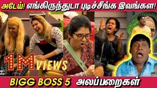 Bigg Boss 5 அலப்பறைகள் | என்னடா நடக்குது இங்க! | பிக்பாஸ் 5 | Ultimate Troll - Vadivelu