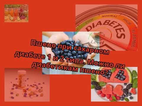Пшено при сахарном диабете 1 и 2 типа. Можно ли диабетикам пшено?
