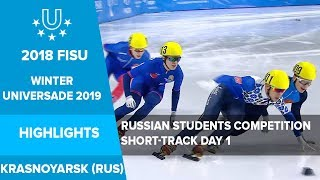 Russian short track competitions day 1⛸ | test event | 29th Winter Universiade Krasnoyarsk 2019