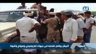 الجيش اليمني يواصل تقدمه في جبهات تعز وميدي وصرواح وشبوة