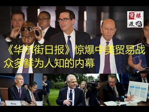 《华尔街日报》惊爆中美贸易战众多鲜为人知的内幕(11/30)