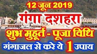 Ganga Dussehra 2019 Date Time Shubh Muhurt गंगा दशहरा शुभ मुहूर्त पूजा विधि