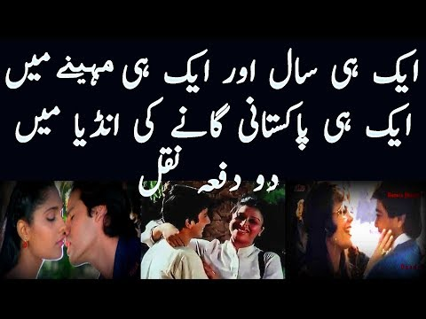 One Pakistani Song Copied Two Times In...