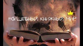 | + и - чтения книг |(В любом хобби есть свои плюсы и минусы. В этом видео мы расскажем вам о плюсах и минусах в чтении книг., 2015-08-20T18:58:52.000Z)