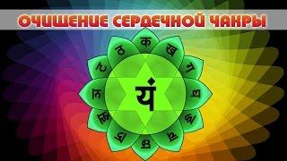 Очищение сердечной чакры. Музыка любви и энергии. Медитация, йога. Music love. Meditation,  yoga