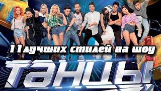 Танцы на ТНТ: смотреть 11 самых популярных стилей танцев на шоу