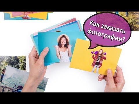 Как напечатать фото 10х15 | Готовим фото к печати на сайте netPrint.ru