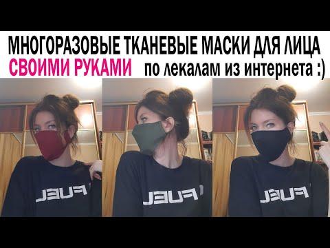 Многоразовые тканевые маски для лица СВОИМИ РУКАМИ