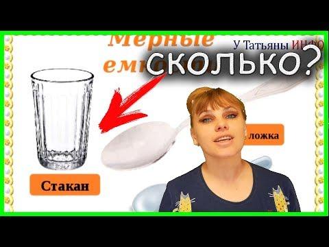 Как отмерить 100 грамм сахара мерным стаканом