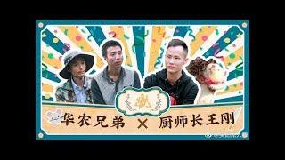 """《王刚x华农兄弟》第二弹~我们和""""网红""""不一样!大家快来看央视出品的纪录片,里面讲述了很多我们真实的想法"""
