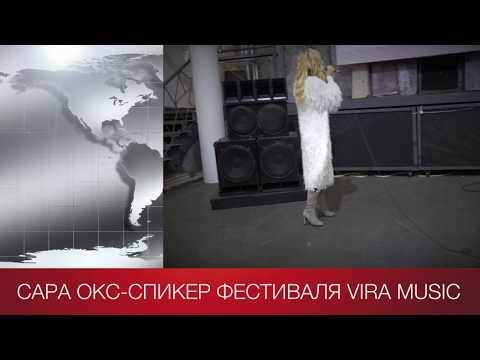 Как продвинуть себя? Конференция VIra Music. Спикер Сара Окс и Одноклассники.