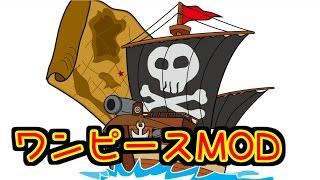 【マインクラフト】ワンピースMOD あしあと海賊団!パート1【あしあと】
