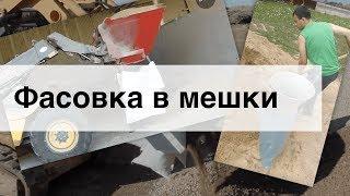 видео Сыпучие материалы : Песок