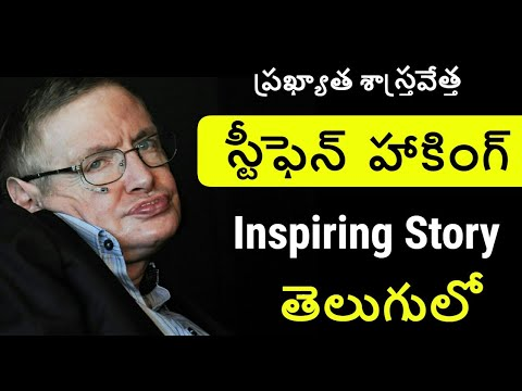 Stephen Hawking Biography in Telugu | Inspiring Story of Stephen Hawking | Telugu Badi