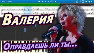 Валерия - Оправдаешь ли ты... (на пианино Synthesia cover) Ноты и MIDI