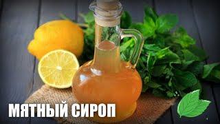 Мятный сироп — видео рецепт