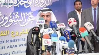 بالفيديو: كلمة وزراء الثقافة العرب في الاحتفال بمرور 60 عام علي إنشاء وزارة الثقافة