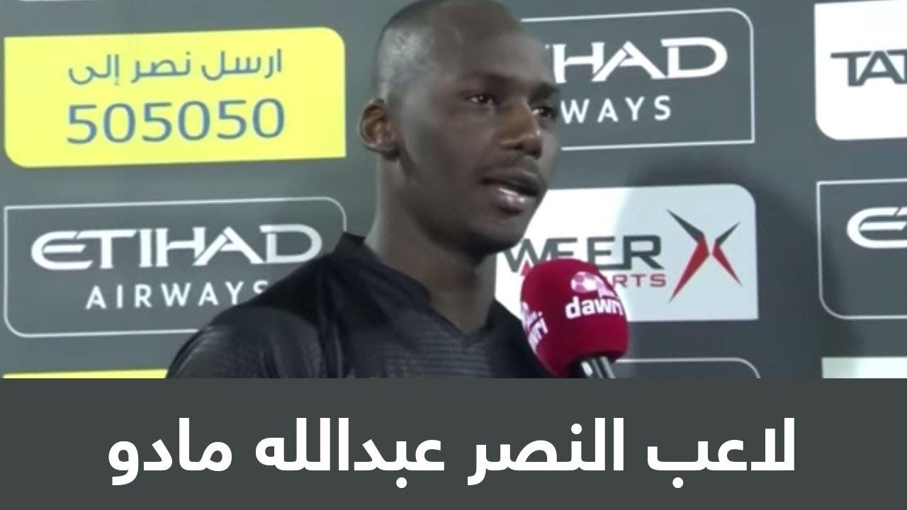لاعب النصر عبدالله مادو: مثل هذه المباريات الأهم فيها الثلاث نقاط.. والأمل لازال باقي لتحقيق الدوري