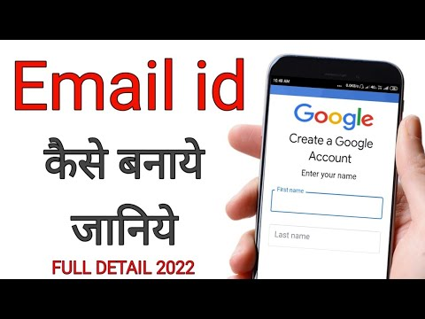 Email id kaise banaye | Gmail id kaise banaye | How to make Email id | How to Create Email id