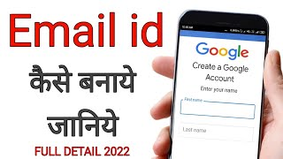 Email id kaise banaye | Gmail id kaise banaye | How to make ...