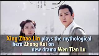 Download lagu Xing Zhao Lin plays the mythological hero Zhong Kui on new drama Wen Tian Lu MP3