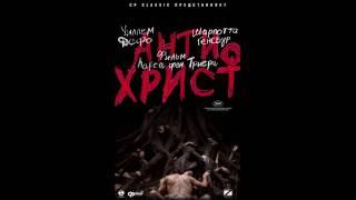 Антихрист/Antichrist (2009) Фрагмент (18+)
