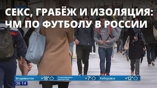 Безумие чемпионата мира по футболу в России